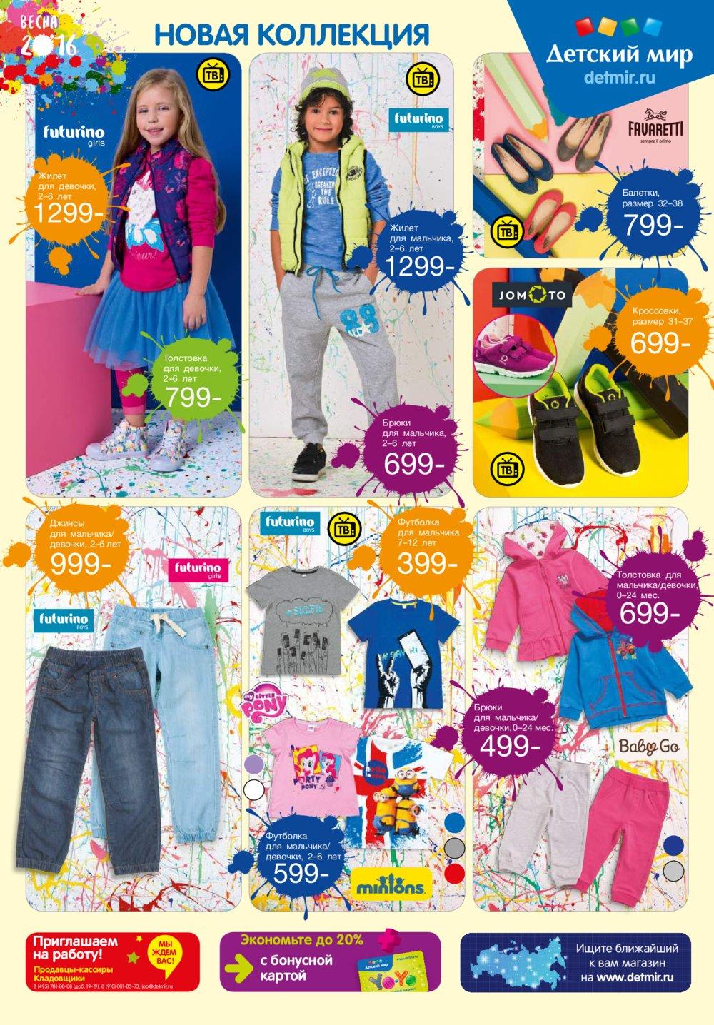 Интернет Каталог Детской Одежды